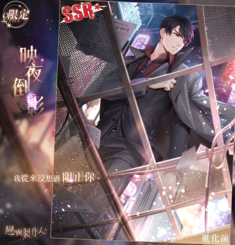 06.李澤言SSR映夜倒影進化前.jpg