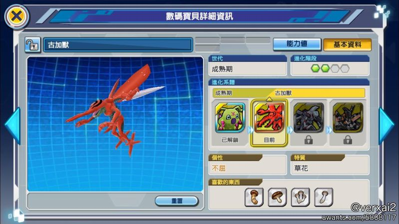 DigimonReA_Screenshot_2020.10.26_16.07.10.jpg