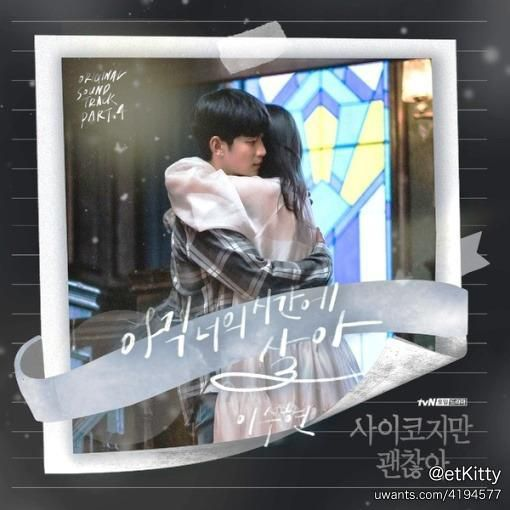 It's Okay to not be Okay ost part 4.jpg