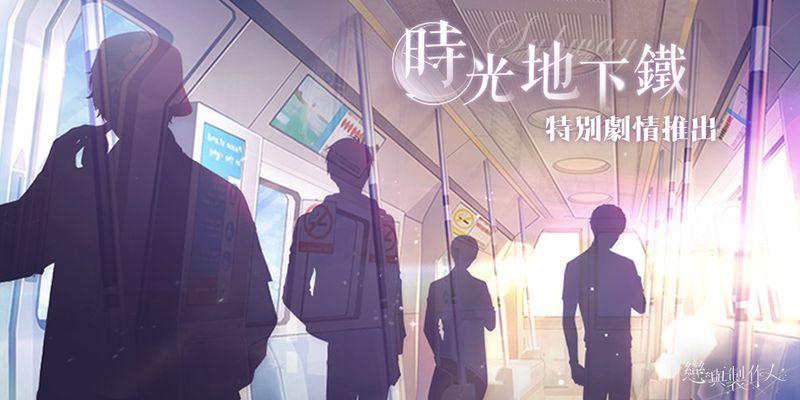 01. 時光地下鐵.jpg