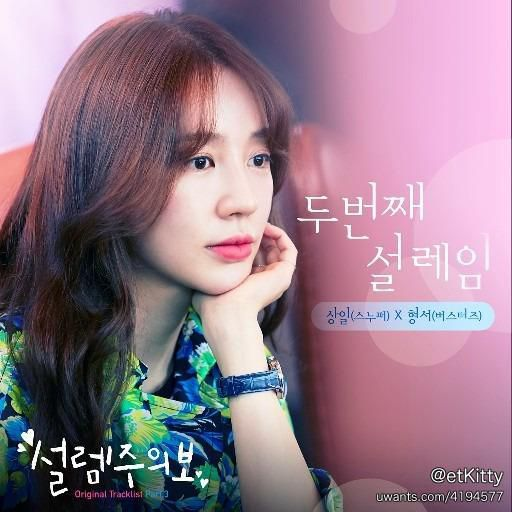 Love Alert ost part 3.jpg