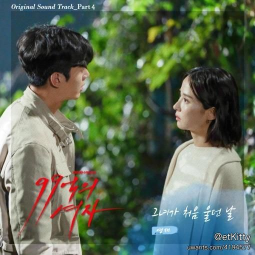 Woman of 9  billion ost part 4.jpg