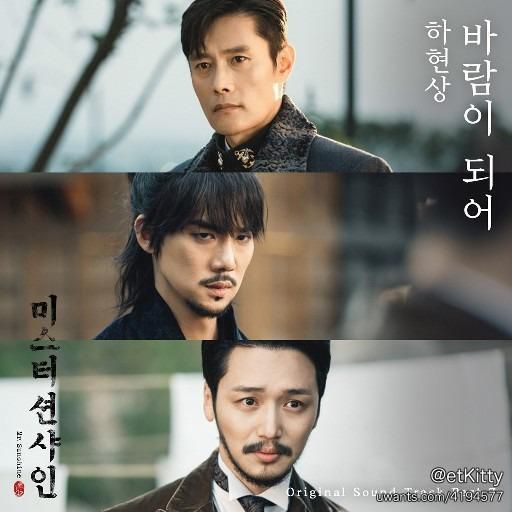 mr-sunshine ost part 7.jpg