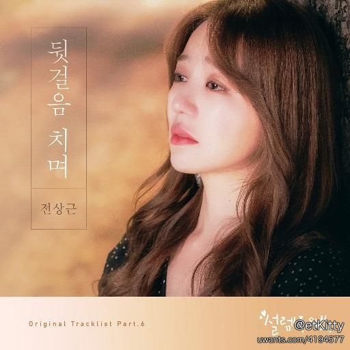 Love Alert ost part 6.jpg