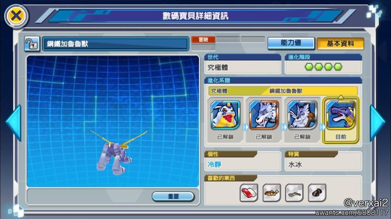 DigimonReA_Screenshot_2020.10.26_16.06.31.jpg
