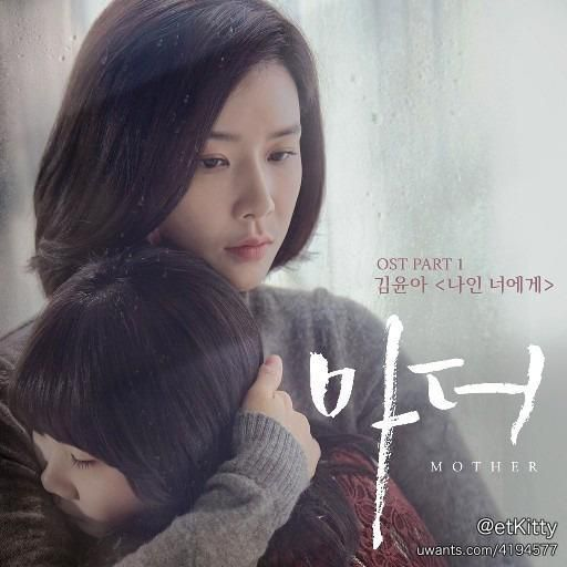 Mother ost part 1.jpg