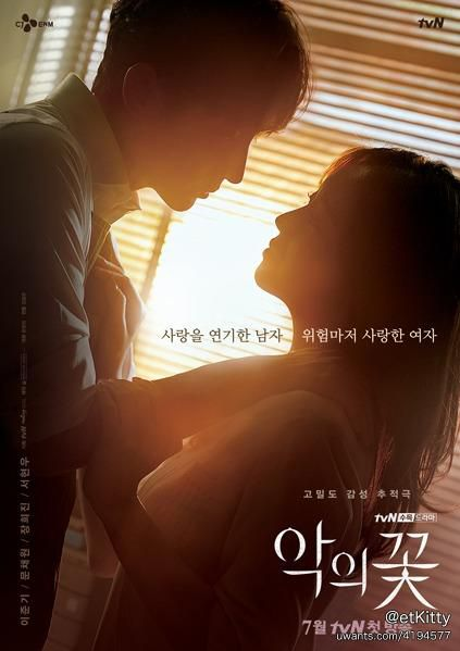FOE-official_poster_01.jpg