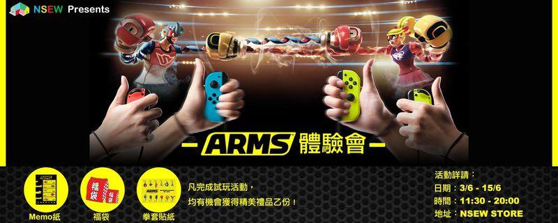ARMS banner_.jpg