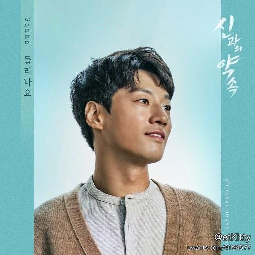 A Pledge to God ost part 3.jpg