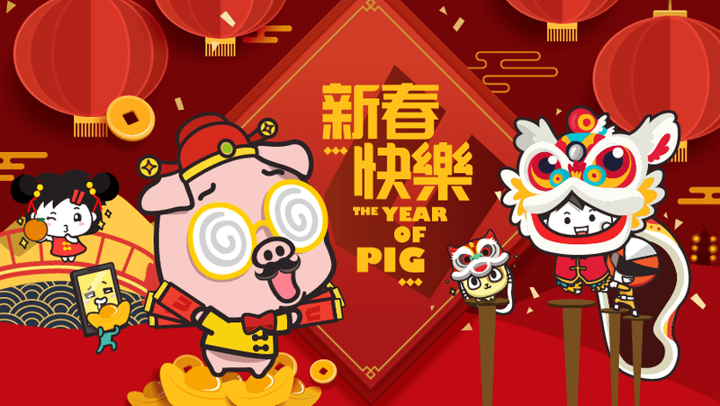 uwant_CNY2019_facebook_photo.png