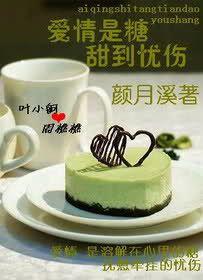 顏月溪-愛情是糖,甜到憂傷2.bmp