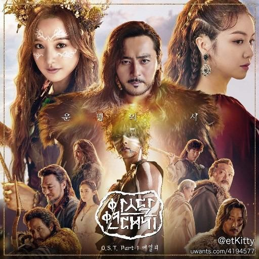Arthdal-Chronicles OST part 1.jpg