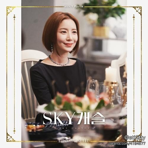 SKY Castle ost part 6.jpg