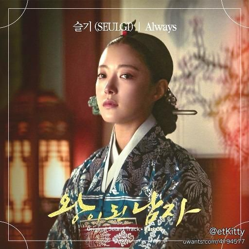 Crowned King ost part 5.jpg