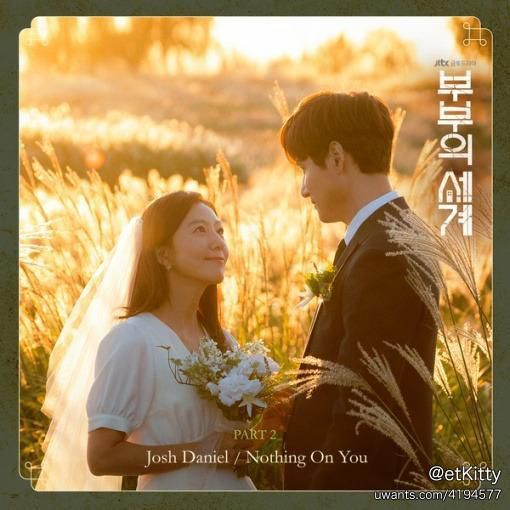 World of the married ost part 2.jpg