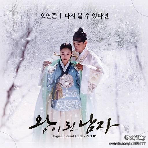 Crowned King ost part 1.jpg
