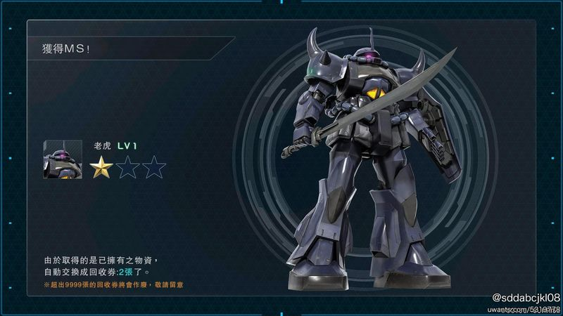 MOBILE SUIT GUNDAM BATTLE OPERATION 2_20180812141517.jpg