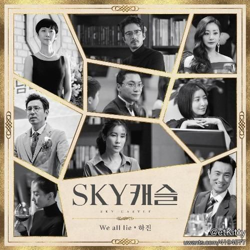 SKY Castle ost part 4.jpg