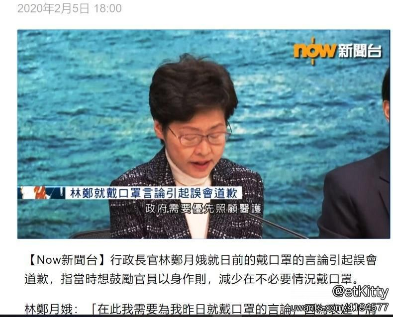Carrie lam's apology on wearing mask.jpg