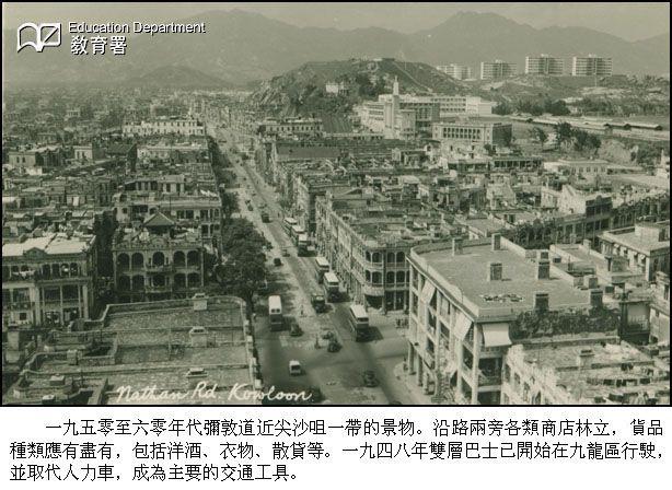 50年初彌敦道.jpg
