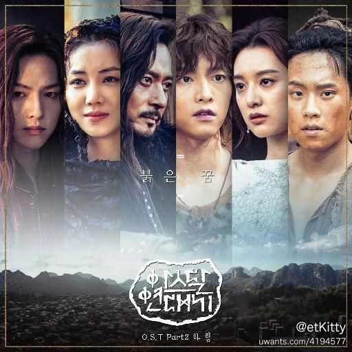 Arthdal-Chronicles OST part 2.jpg