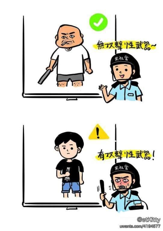 Police bias.jpg