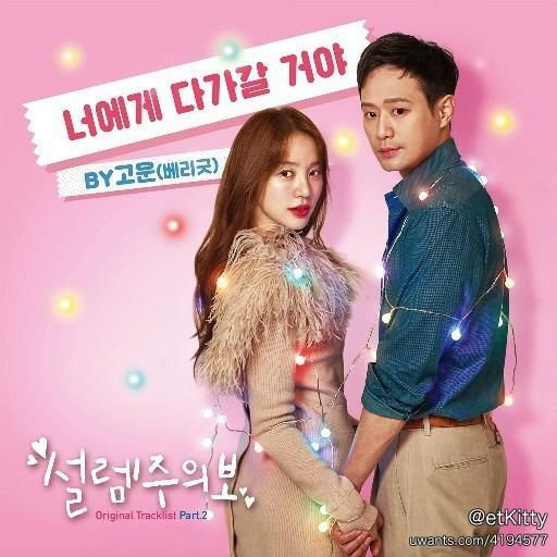 Love Alert ost part 2.jpg