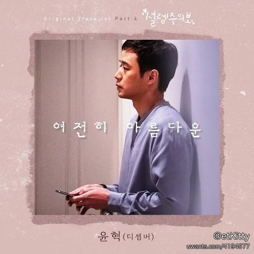 Love Alert ost part 4.jpg