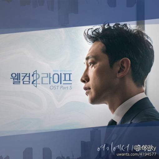 Welcome 2 Life ost part 5.jpg