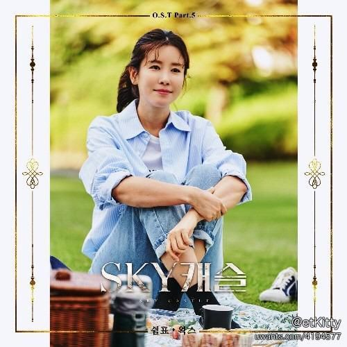 SKY Castle ost part 5.jpg