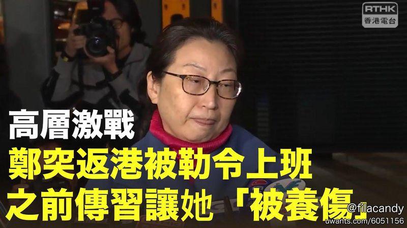 受到制裁的香港官員4.jpg