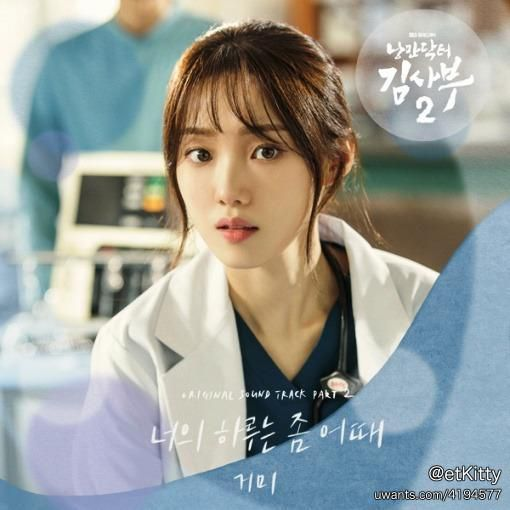 Romantic Dr kim 2 ost part 2.jpg