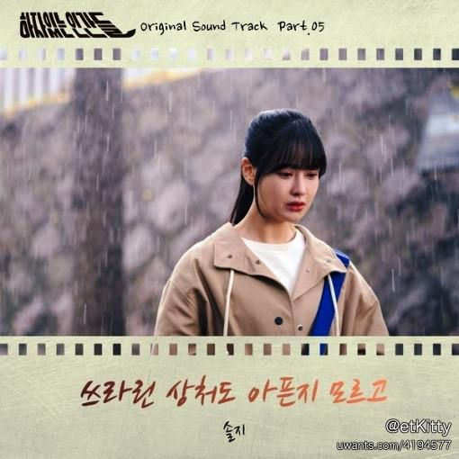 love with flaws ost part 5.jpg