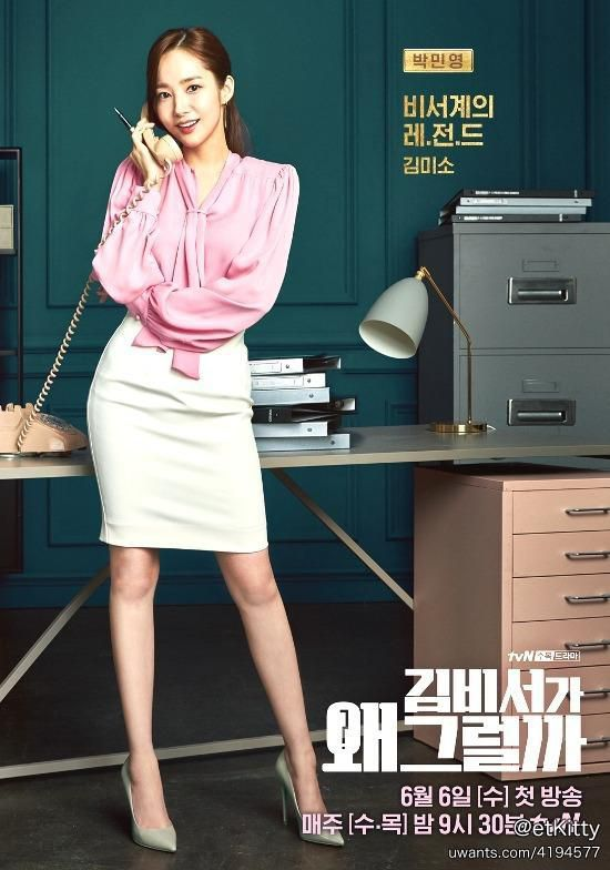 park-minyoung-cast-why-secretary-kim.jpg