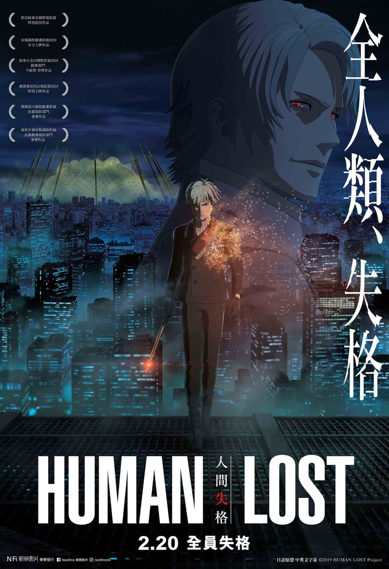 Human Lost_Keyart_poster2.jpg