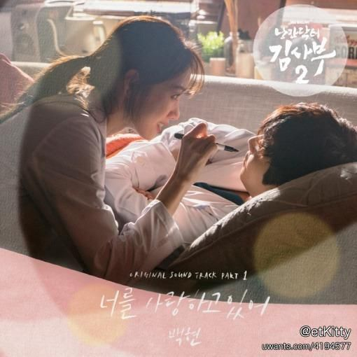 Romantic Dr kim 2 ost part 1.jpg