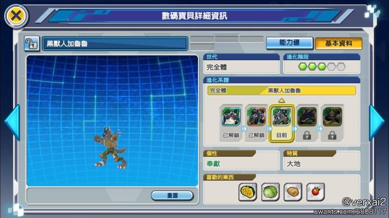 DigimonReA_Screenshot_2020.10.26_16.07.22.jpg