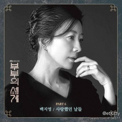 World of the married ost part 6.jpg