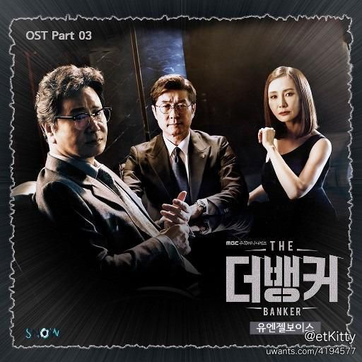 the banker ost part 3.jpg