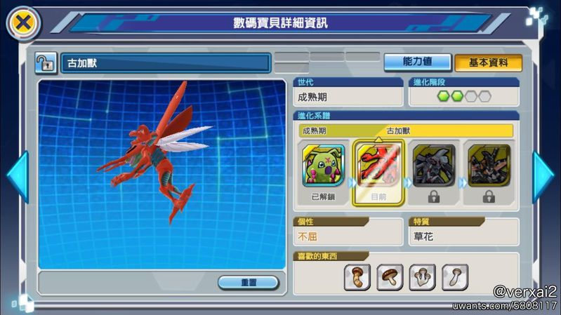DigimonReA_Screenshot_2020.10.26_16.07.16.jpg