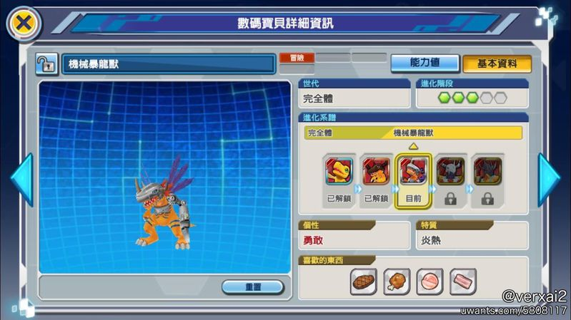 DigimonReA_Screenshot_2020.10.26_16.06.37.jpg