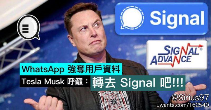 Tesla_Signal_2021.jpg