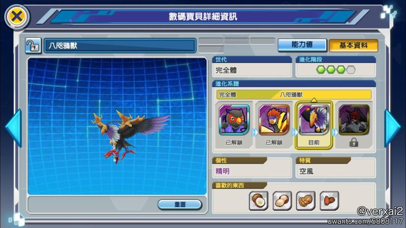 DigimonReA_Screenshot_2020.10.26_16.07.27.jpg