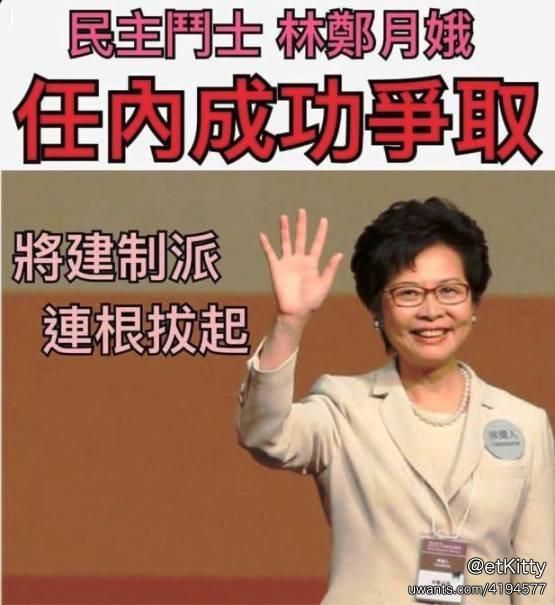 2019 election Carrie Lam.jpg