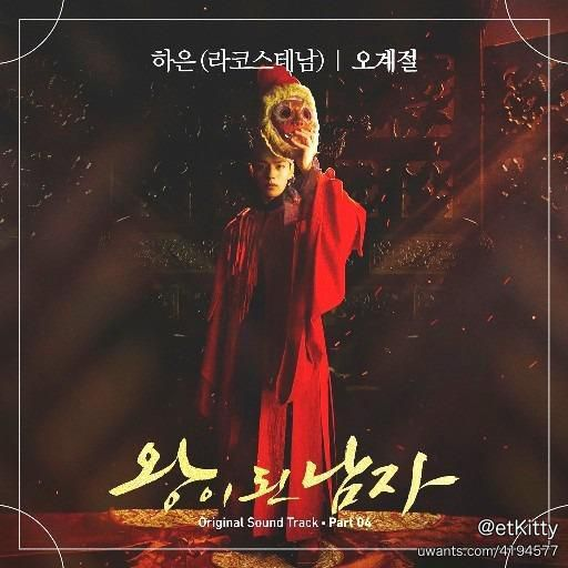 Crowned King ost part 4.jpg