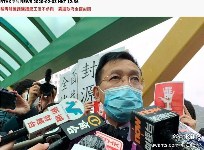 2020 02 03 Dr Lai comments on HKmedics strike.jpg