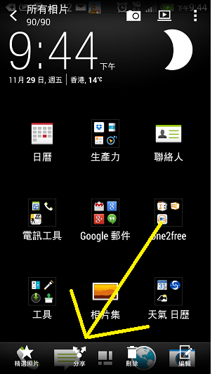 Screenshot_2013-11-29-21-45-18.png
