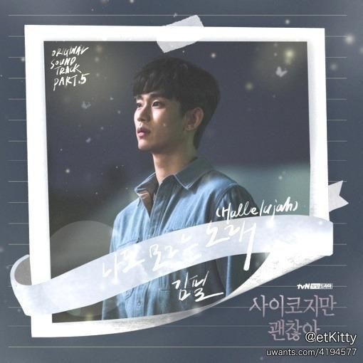 It's Okay to not be Okay ost part 5.jpg