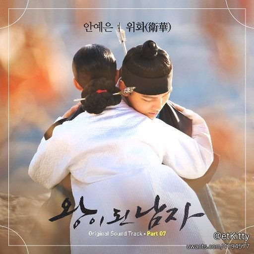 Crowned King ost part 7.jpg