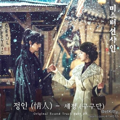 mr-sunshine ost part 13.jpg